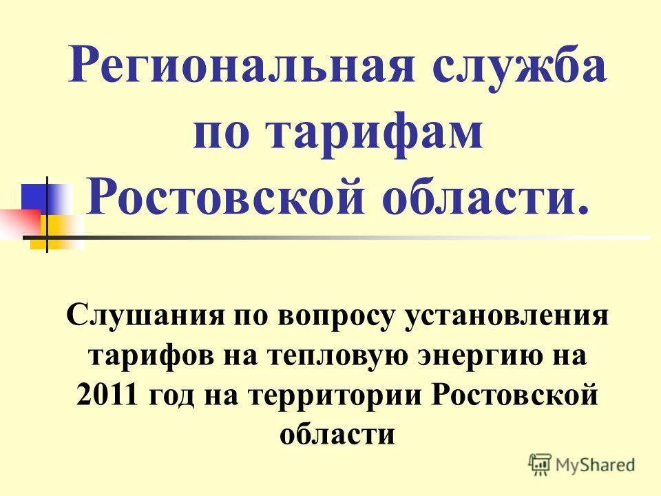 Региональная служба по тарифам Ростовской области. Слушания по вопросу установления тарифов на тепловую энергию на 2011 год на территории Ростовской области