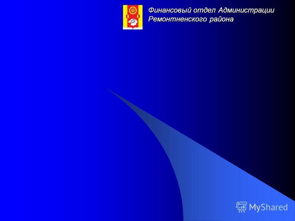 Финансовый отдел Администрации Ремонтненского района