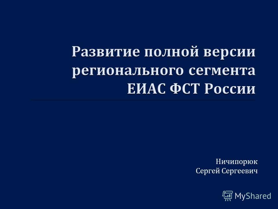 Ничипорюк Сергей Сергеевич
