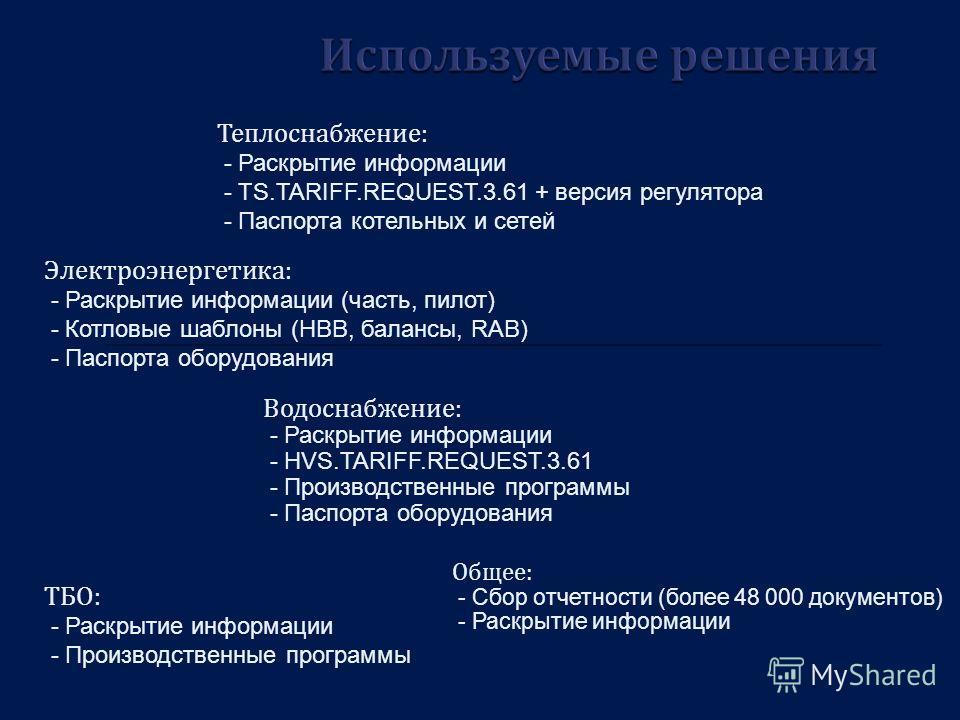 Электроэнергетика : - Раскрытие информации (часть, пилот) - Котловые шаблоны (НВВ, балансы, RAB) - Паспорта оборудования Теплоснабжение: - Раскрытие информации - TS.TARIFF.REQUEST.3.61 + версия регулятора - Паспорта котельных и сетей Водоснабжение :
