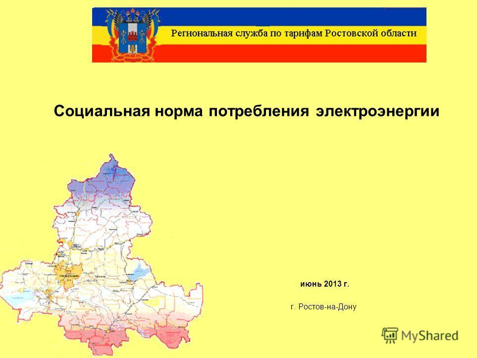 Социальная норма потребления электроэнергии июнь 2013 г. г. Ростов-на-Дону
