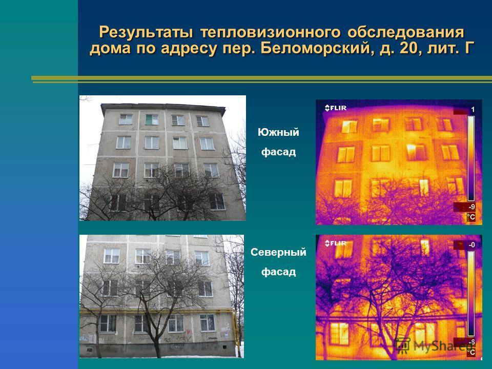 Южный фасад Результаты тепловизионного обследования дома по адресу пер. Беломорский, д. 20, лит. Г Северный фасад
