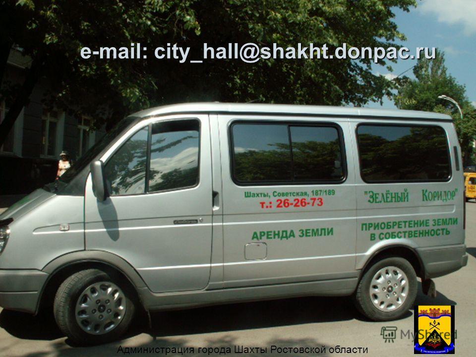 e-mail: city_hall@shakht.donpac.ru Администрация города Шахты Ростовской области