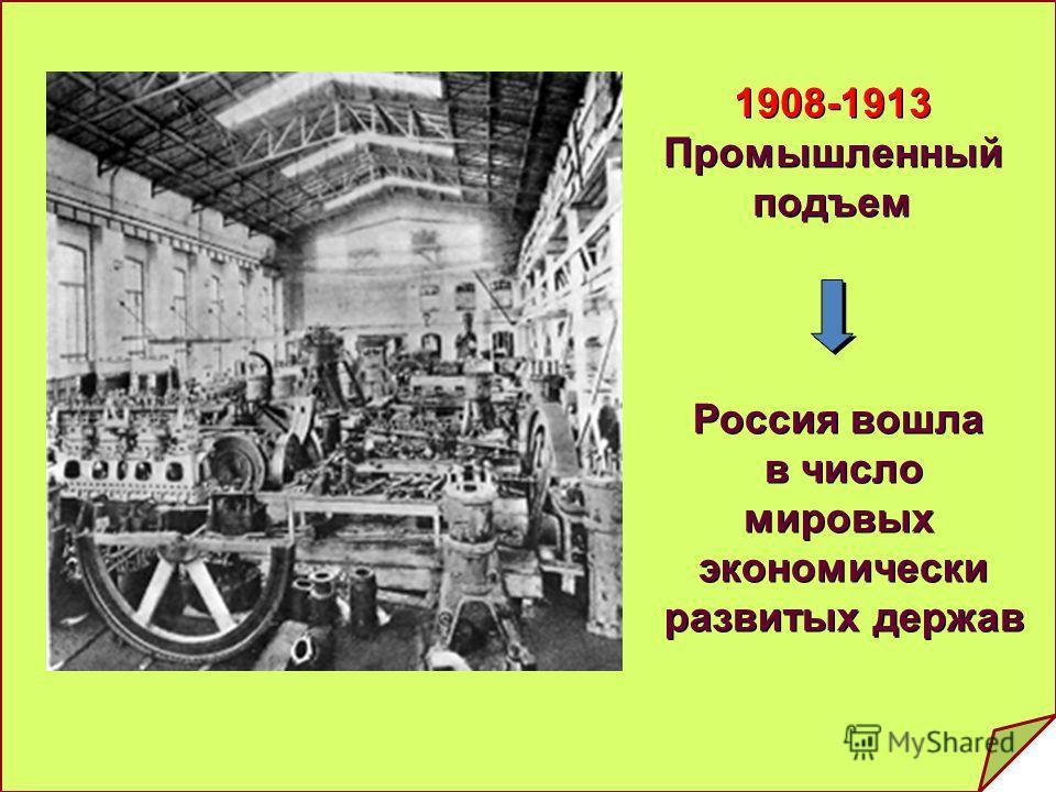 1908-1913 Промышленный подъем 1908-1913 Промышленный подъем Россия вошла в число мировых экономически развитых держав Россия вошла в число мировых экономически развитых держав