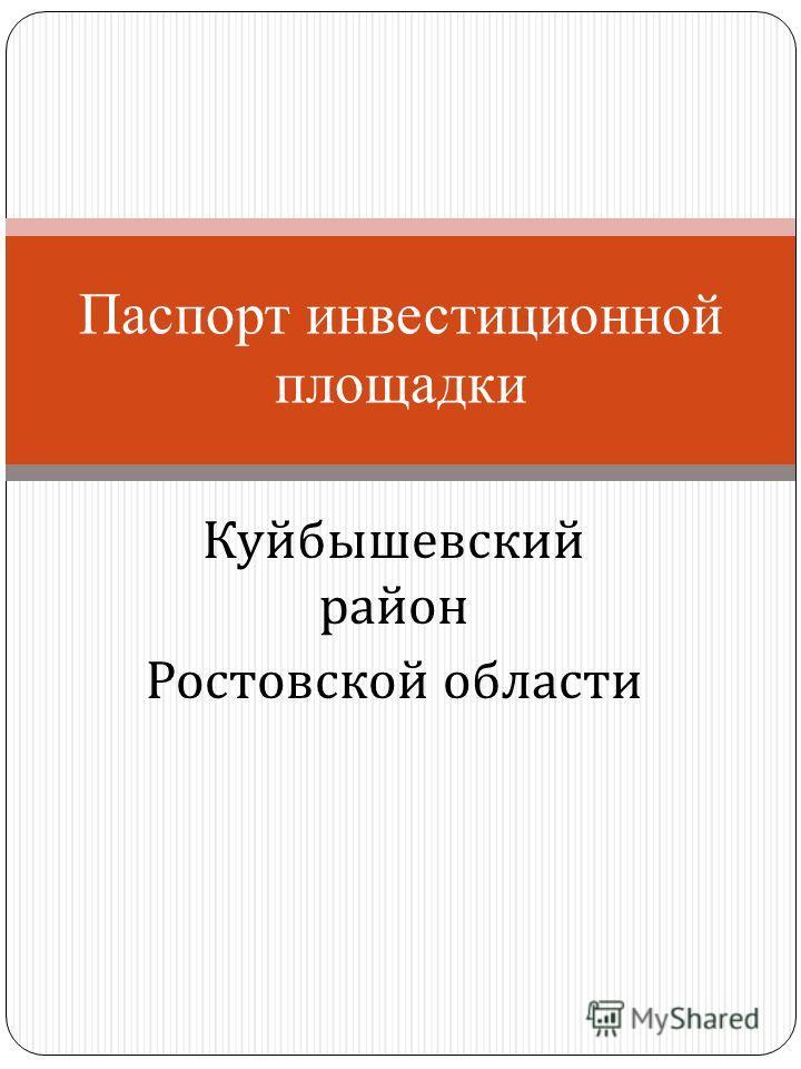 Куйбышевский район Ростовской области Паспорт инвестиционной площадки