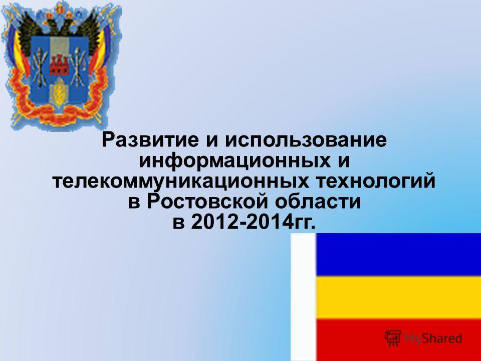 Развитие и использование информационных и телекоммуникационных технологий в Ростовской области в 2012-2014гг.