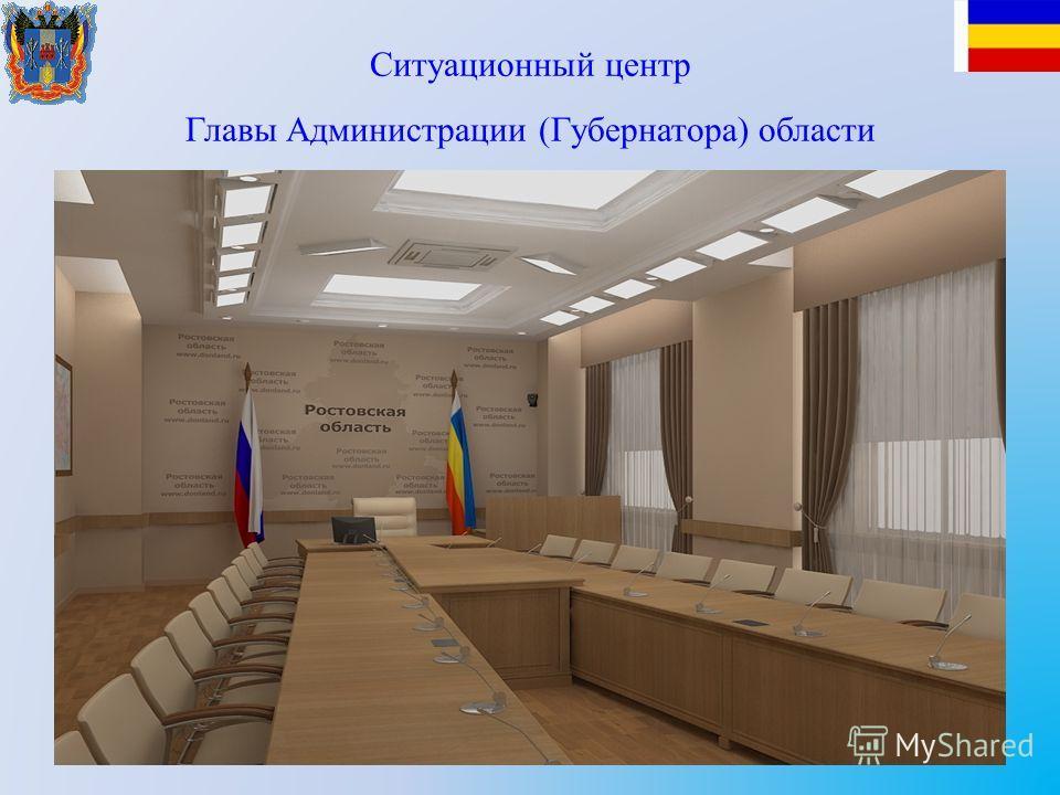 Ситуационный центр Главы Администрации (Губернатора) области