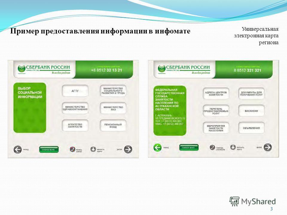 Пример предоставления информации в инфомате Универсальная электронная карта региона 3