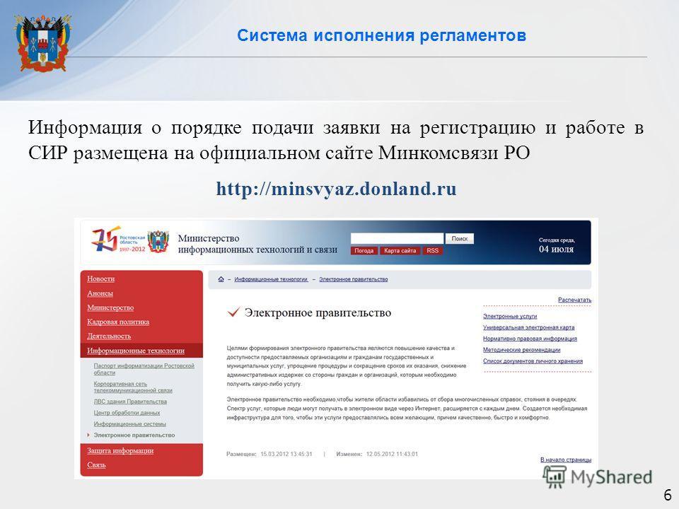 Система исполнения регламентов 6 Информация о порядке подачи заявки на регистрацию и работе в СИР размещена на официальном сайте Минкомсвязи РО http://minsvyaz.donland.ru