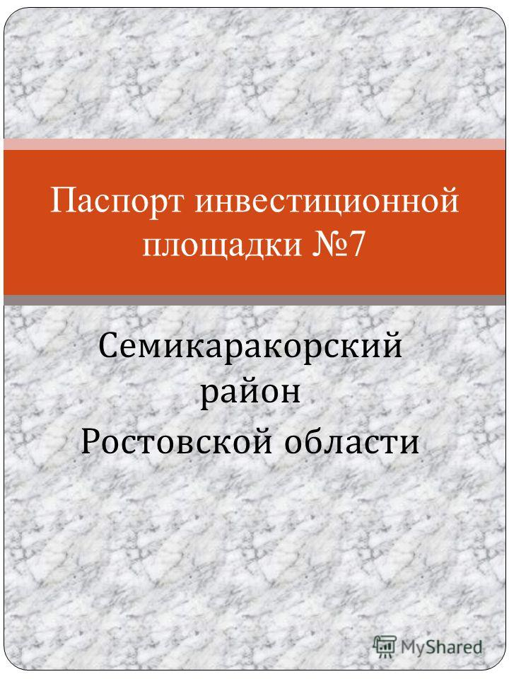 Семикаракорский район Ростовской области Паспорт инвестиционной площадки 7