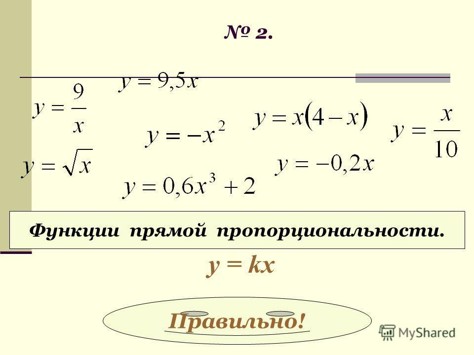 2. Линейные функции. y = ах + b Верно!
