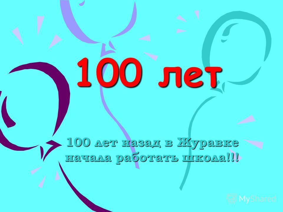 100 лет 100 лет назад в Журавке начала работать школа!!!