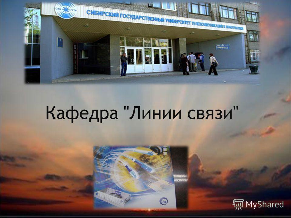Кафедра Линии связи