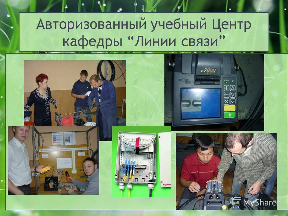 Авторизованный учебный Центр кафедры Линии связи