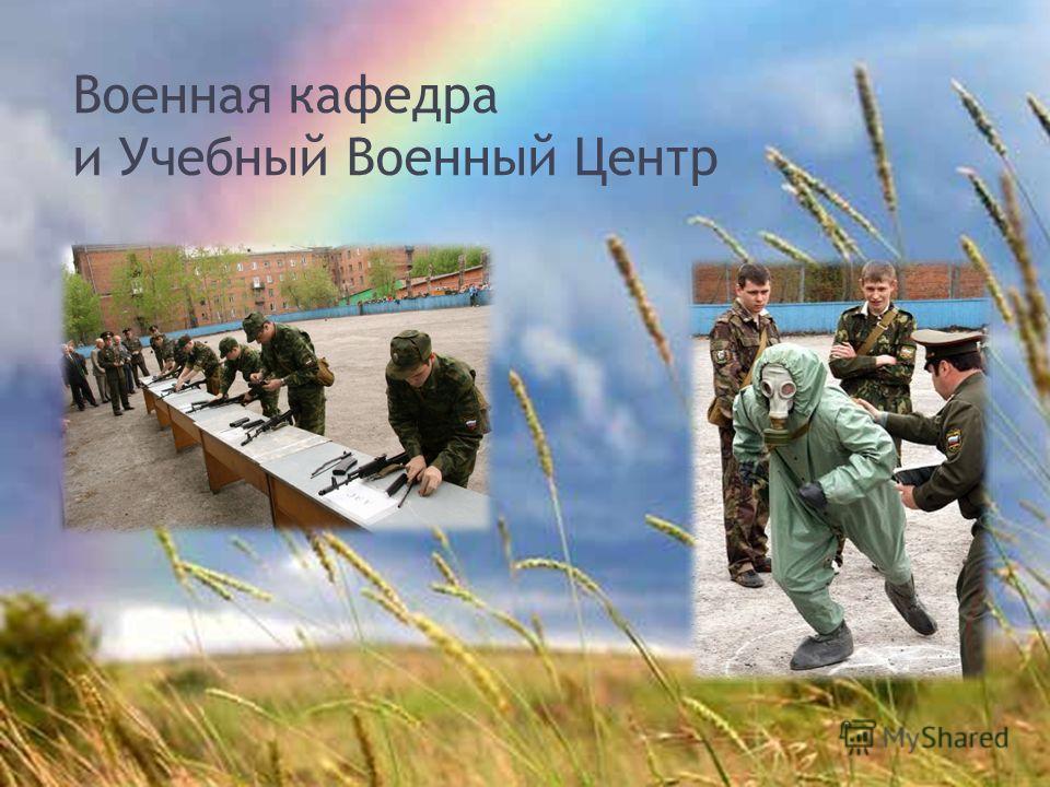 Военная кафедра и Учебный Военный Центр