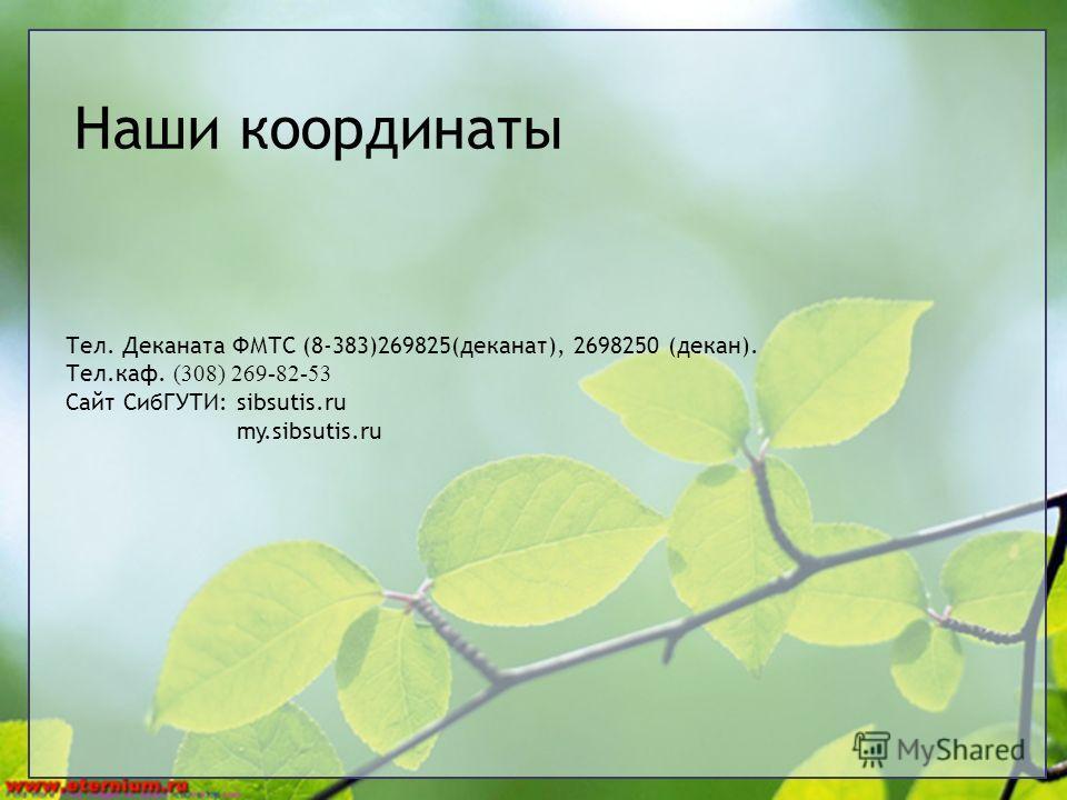 Наши координаты Тел. Деканата ФМТС (8-383)269825(деканат), 2698250 (декан). Тел.каф. (308) 269-82-53 Сайт СибГУТИ: sibsutis.ru my.sibsutis.ru
