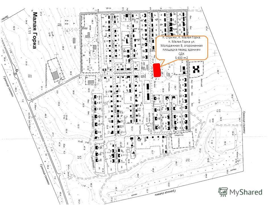 п. Стрижи, п. Малая Горка: п. Малая Горка ул. Молодежная 9, огороженная площадка перед зданием СДК S 400 m2