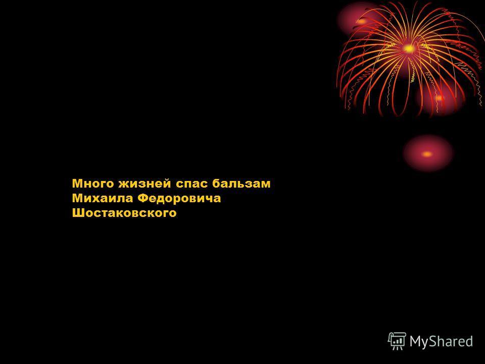 Много жизней спас бальзам Михаила Федоровича Шостаковского