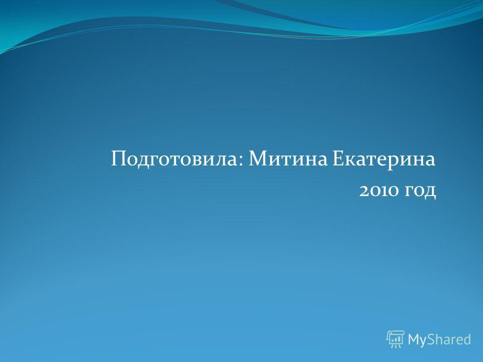 Подготовила: Митина Екатерина 2010 год