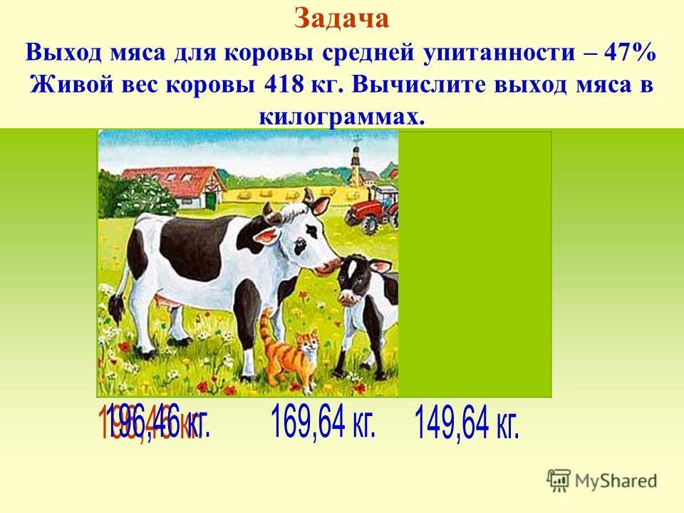 Задача Вычислите живой вес коровы в килограммах, если k = 190см, l = 110см.
