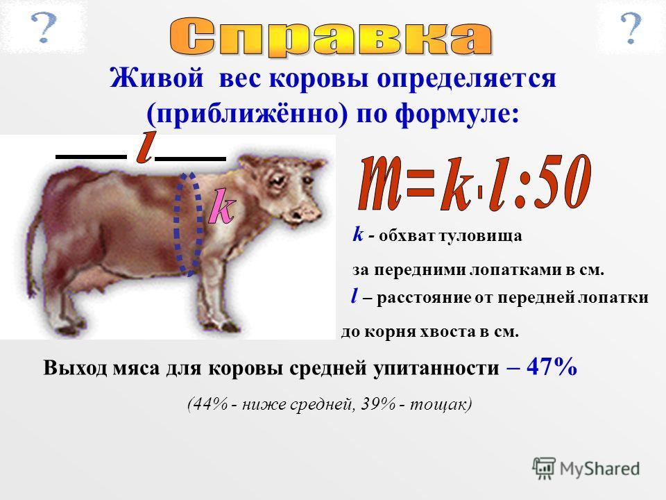 Задача. а)Вычислите объём стога, если: l = 24 м, n = 14,5 м. б) Найдите вес стога, если удельный вес сеяных трав равен 0,55 ц/м 3 l Решение. 1)24 2 ·14,5:72 = 116(м 3 ) объём стога. 2)116 · 0,55 = 63,8 (ц) вес стога. Ответ: 116 м 3, 63,8 ц.