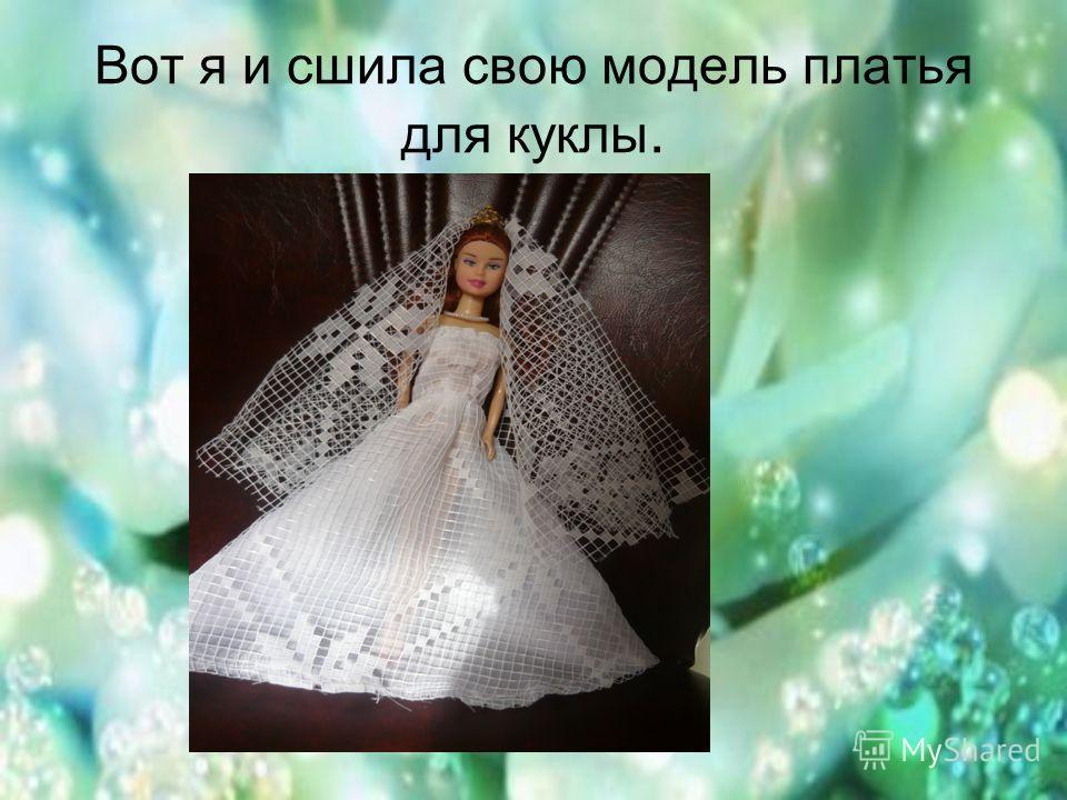 Вот я и сшила свою модель платья для куклы.