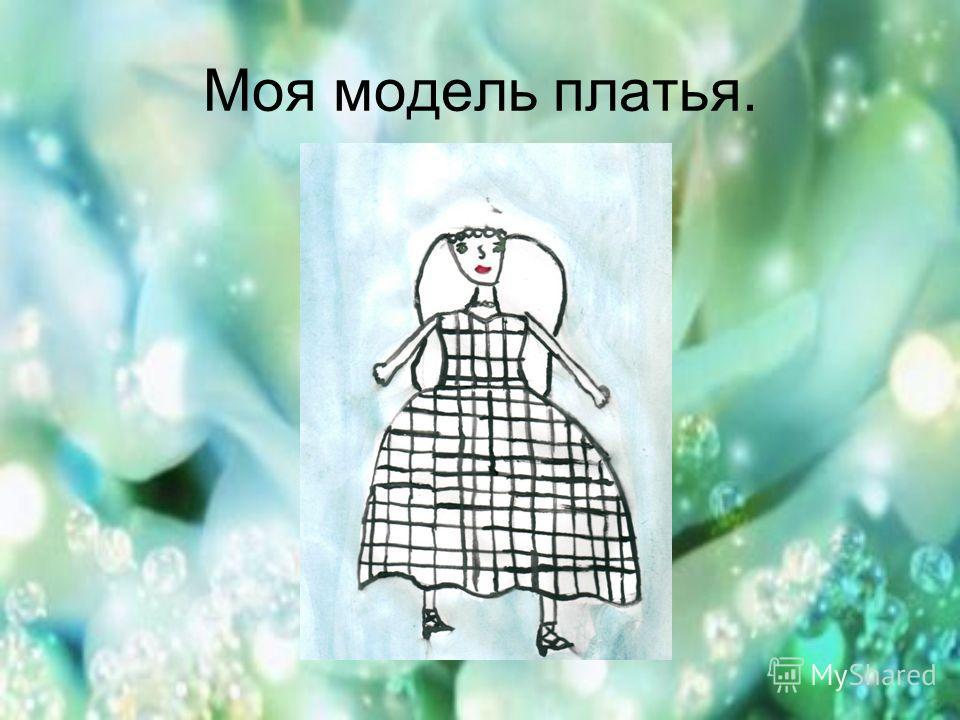 Моя модель платья.