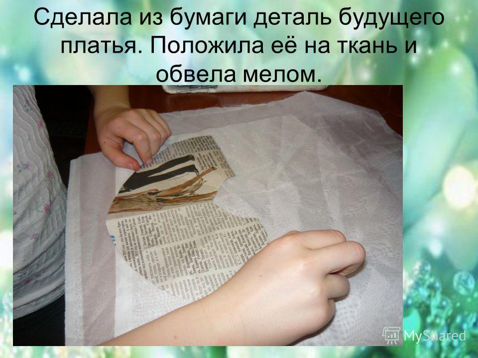 Сделала из бумаги деталь будущего платья. Положила её на ткань и обвела мелом.