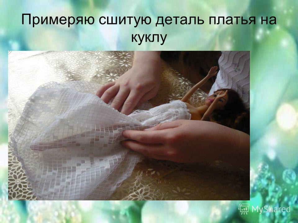Примеряю сшитую деталь платья на куклу