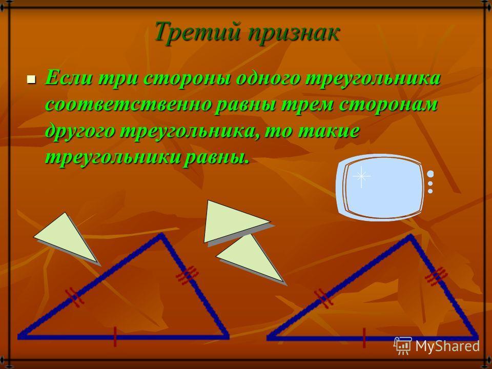 Второй признак Если сторона и два прилежащих к ней угла одного треугольника соответственно равны стороне и двум прилежащим к ней углам другого треугольника, то такие треугольники равны. Если сторона и два прилежащих к ней угла одного треугольника соо