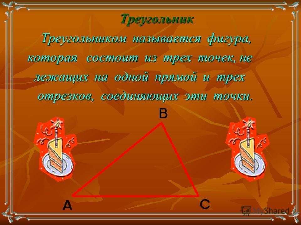Треугольники 1.Треугольник. 2.Виды треугольников. 3.Основные линии в треугольнике. 4.Признаки равенства треугольников. 5.Сумма углов треугольника. 6.Внешние углы. 7.Построение треугольников по трём сторонам.