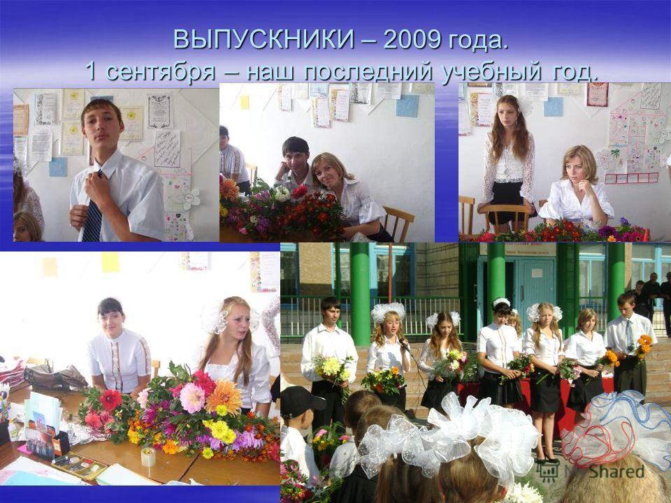 ВЫПУСКНИКИ – 2009 года. 1 сентября – наш последний учебный год.