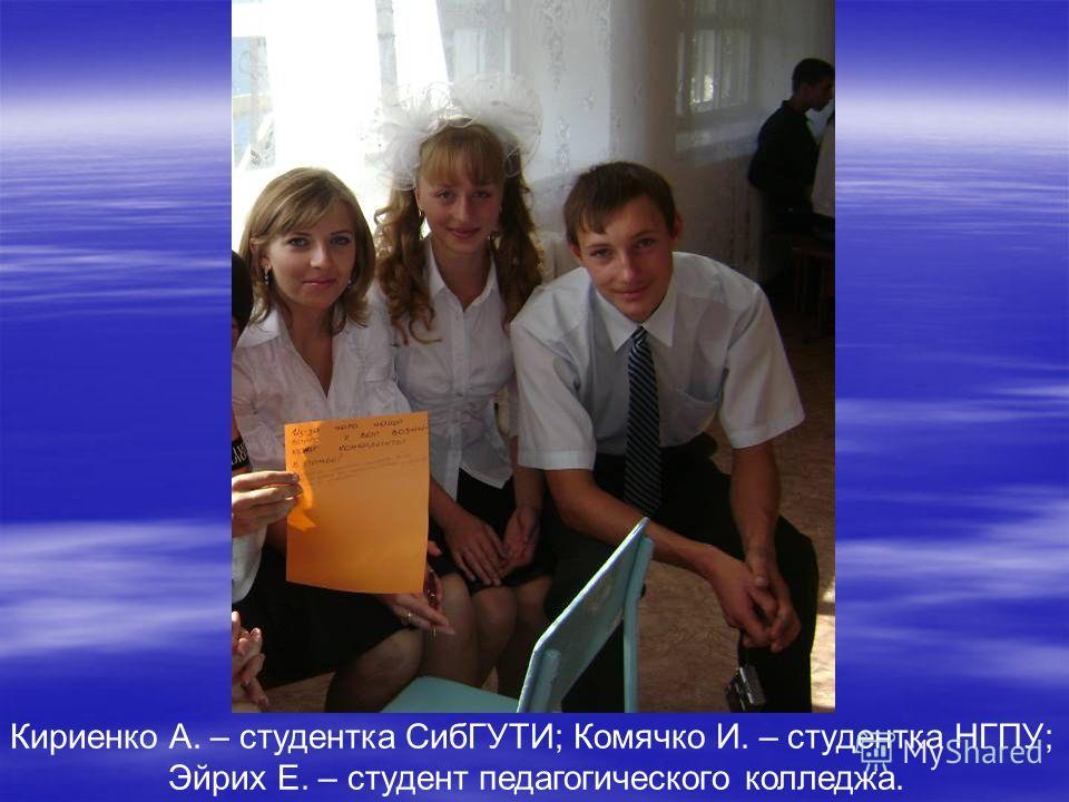 Кириенко А. – студентка СибГУТИ; Комячко И. – студентка НГПУ; Эйрих Е. – студент педагогического колледжа.