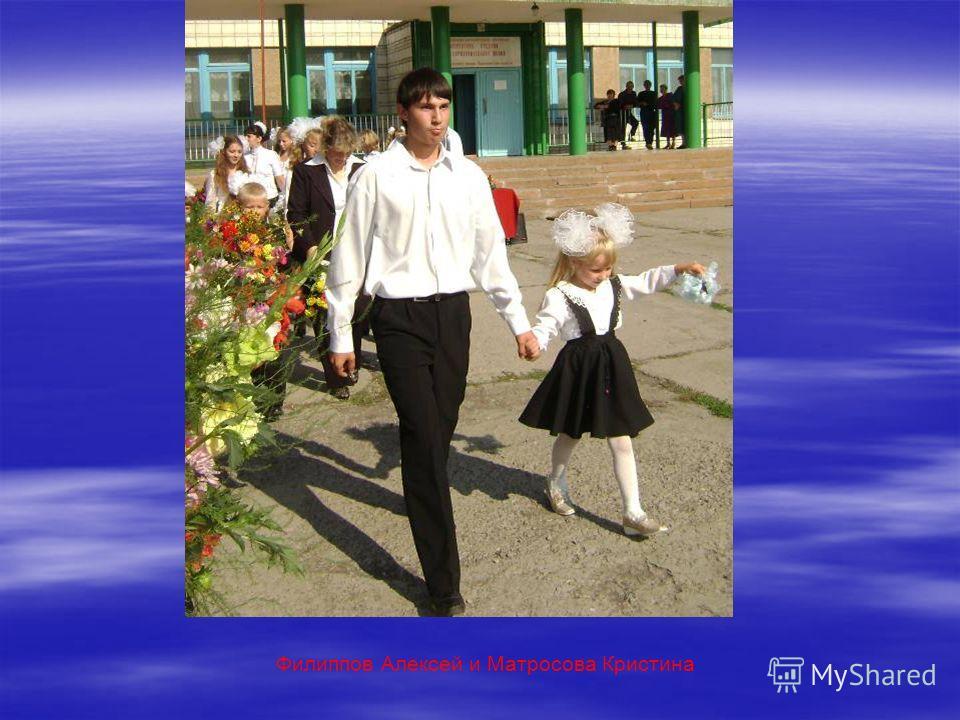 Филиппов Алексей и Матросова Кристина