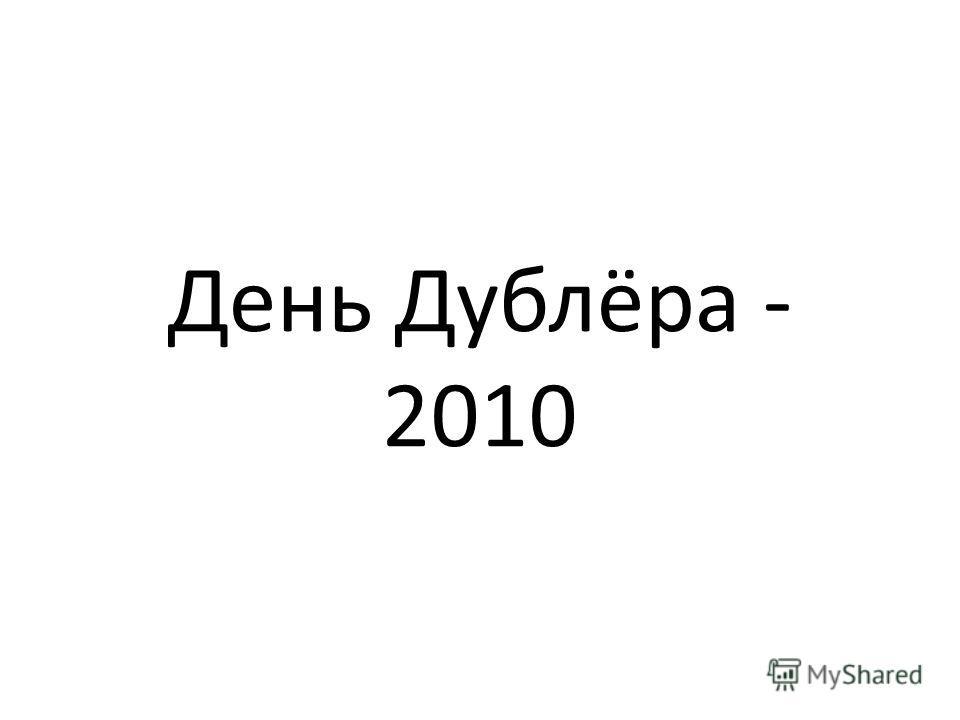 День Дублёра - 2010
