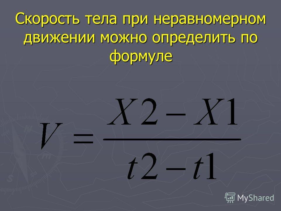 Скорость тела при неравномерном движении можно определить по формуле
