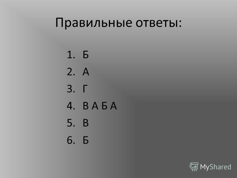 Правильные ответы: 1.Б 2.А 3.Г 4.В А Б А 5.В 6.Б