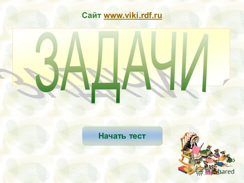 Начать тест Сайт www.viki.rdf.ruwww.viki.rdf.ru