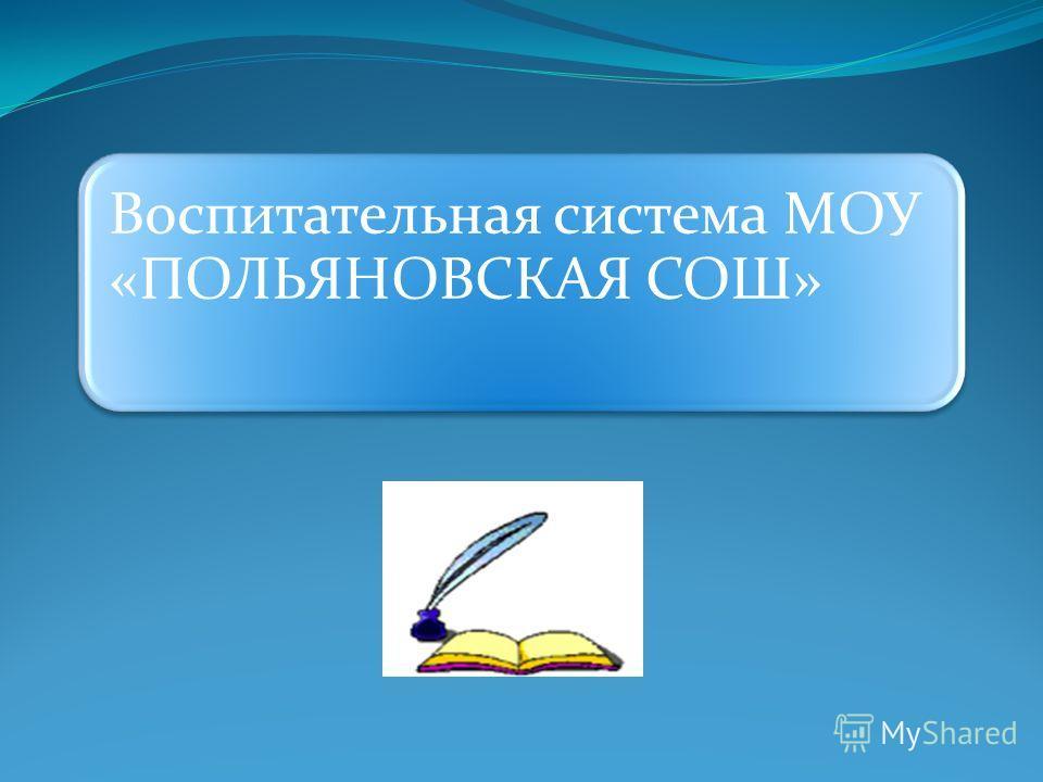 Воспитательная система МОУ «ПОЛЬЯНОВСКАЯ СОШ»