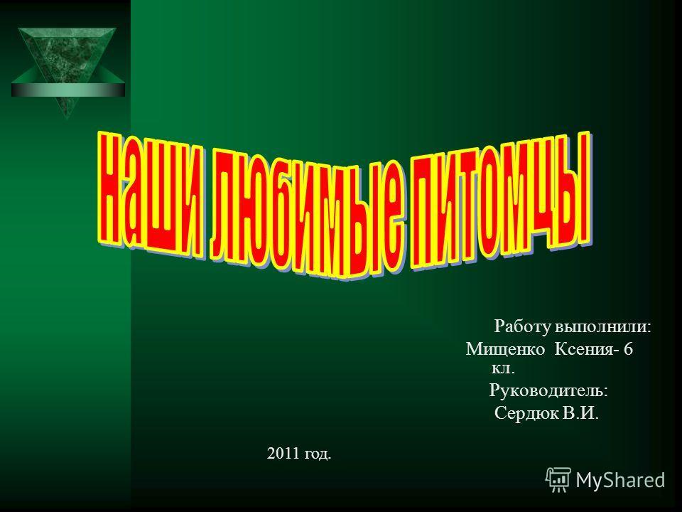 Работу выполнили: Мищенко Ксения- 6 кл. Руководитель: Сердюк В.И. 2011 год.
