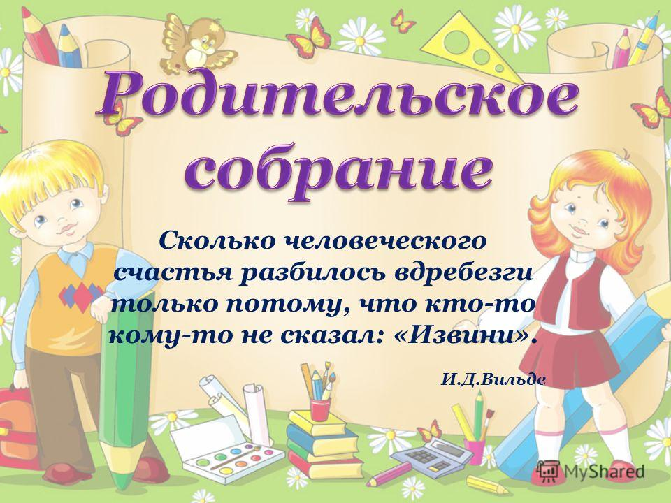 Сколько человеческого счастья разбилось вдребезги только потому, что кто-то кому-то не сказал: «Извини». И.Д.Вильде