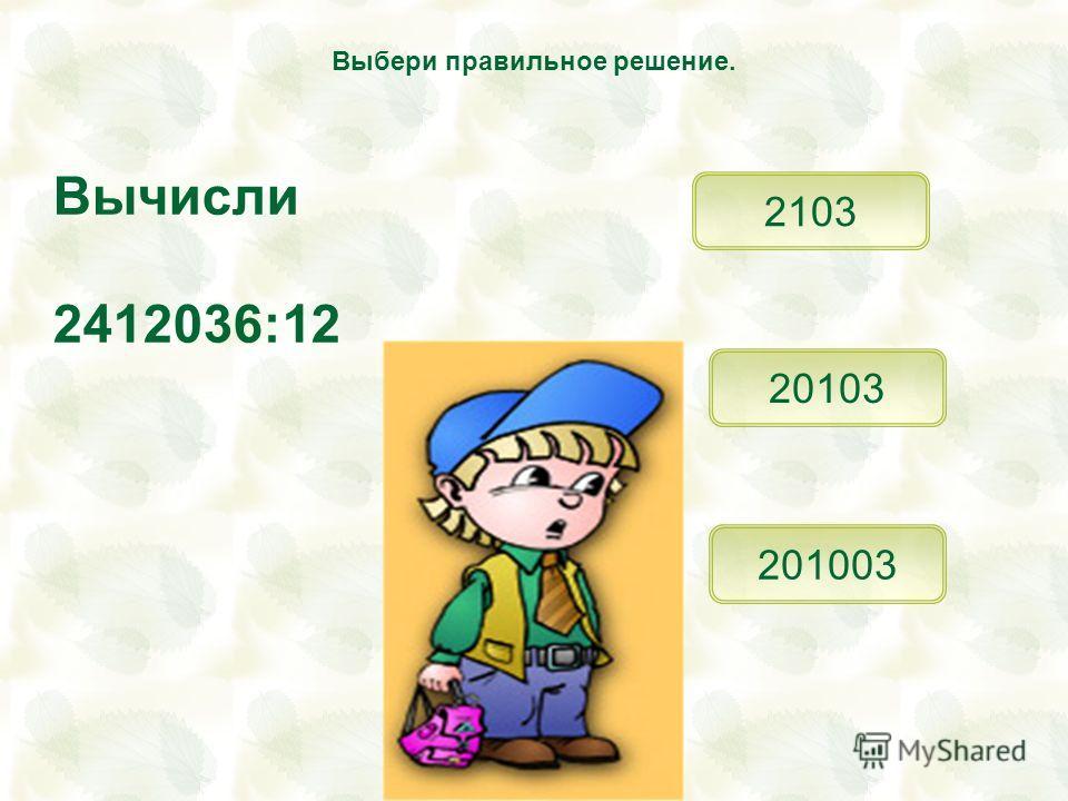 Вычисли 2412036:12 201003 20103 2103 Выбери правильное решение.