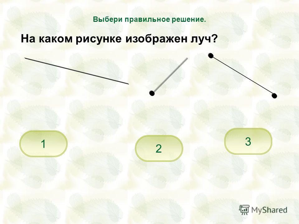 2 1 3 Выбери правильное решение. На каком рисунке изображен луч?