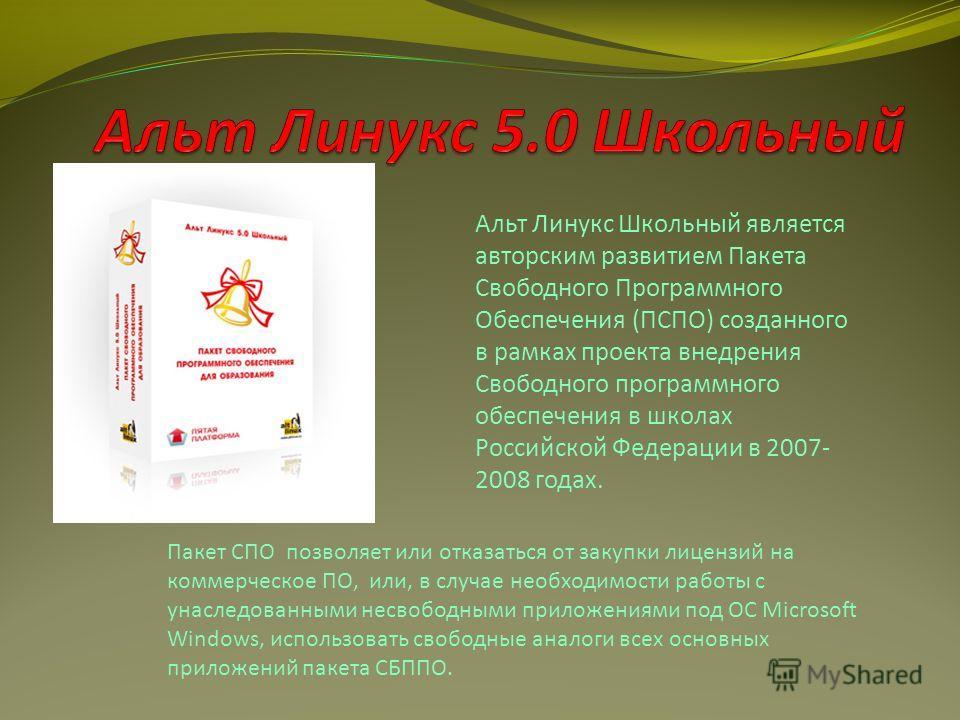 Альт Линукс Школьный является авторским развитием Пакета Свободного Программного Обеспечения (ПСПО) созданного в рамках проекта внедрения Свободного программного обеспечения в школах Российской Федерации в 2007- 2008 годах. Пакет СПО позволяет или от