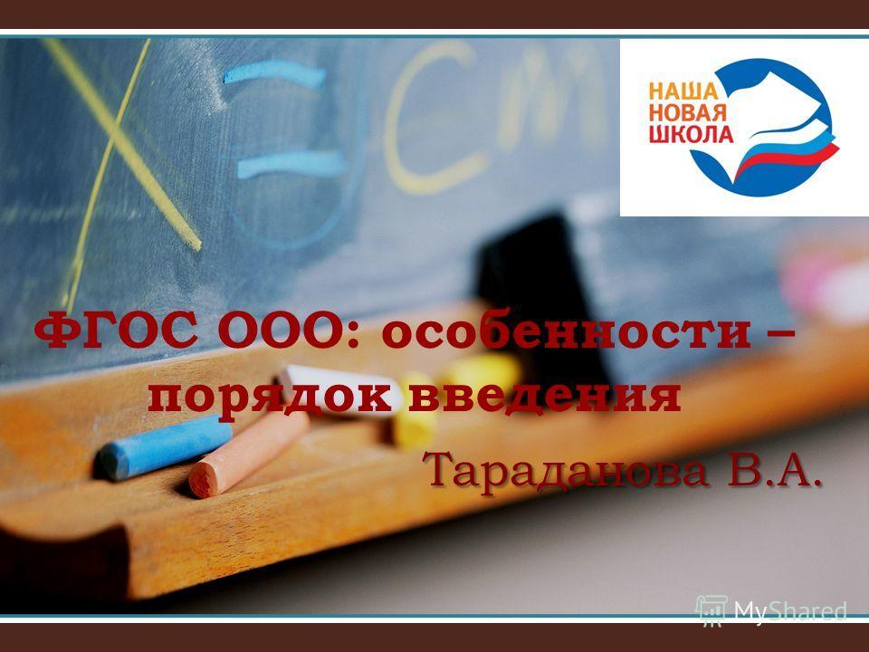 ФГОС ООО: особенности – порядок введения Тараданова В.А.
