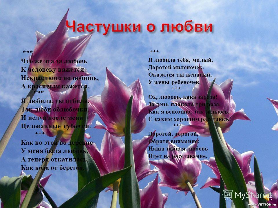 « Возраст любви » « Моя любовь » « Любовь и голуби » « Любовь ЗЕМНАЯ » « Любовь как любовь » « Слишком худа для любви ?» « Хлеб, любовь и фантазия » « Любить по - русски »