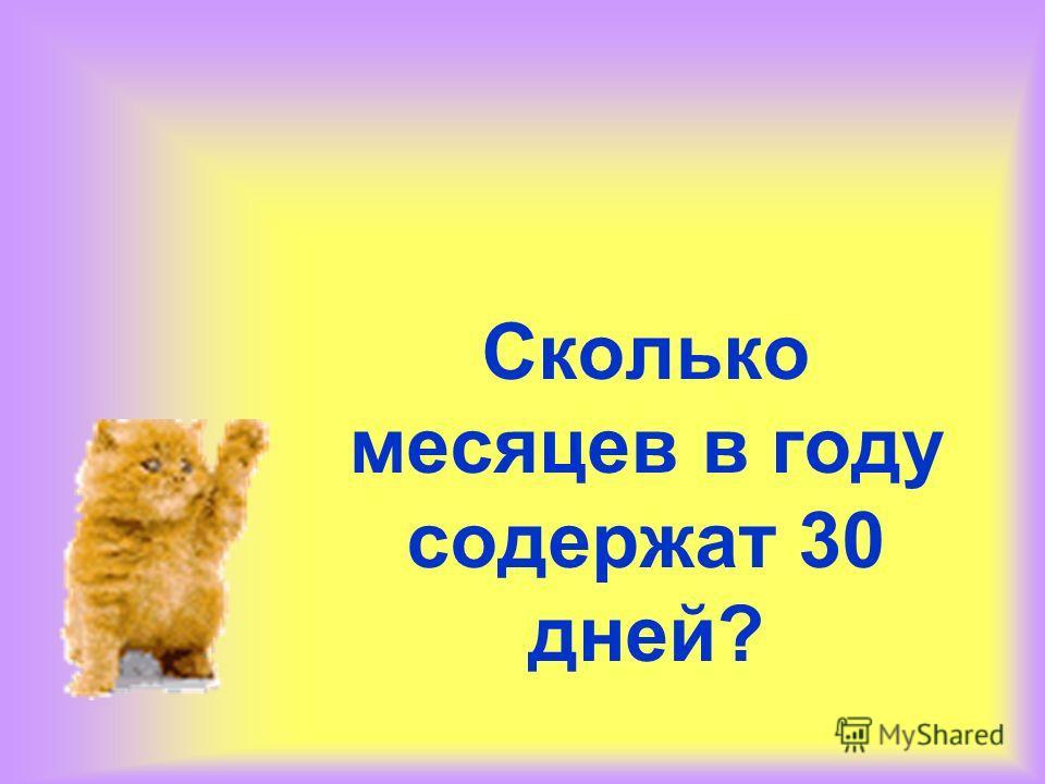 Сколько месяцев в году содержат 30 дней?