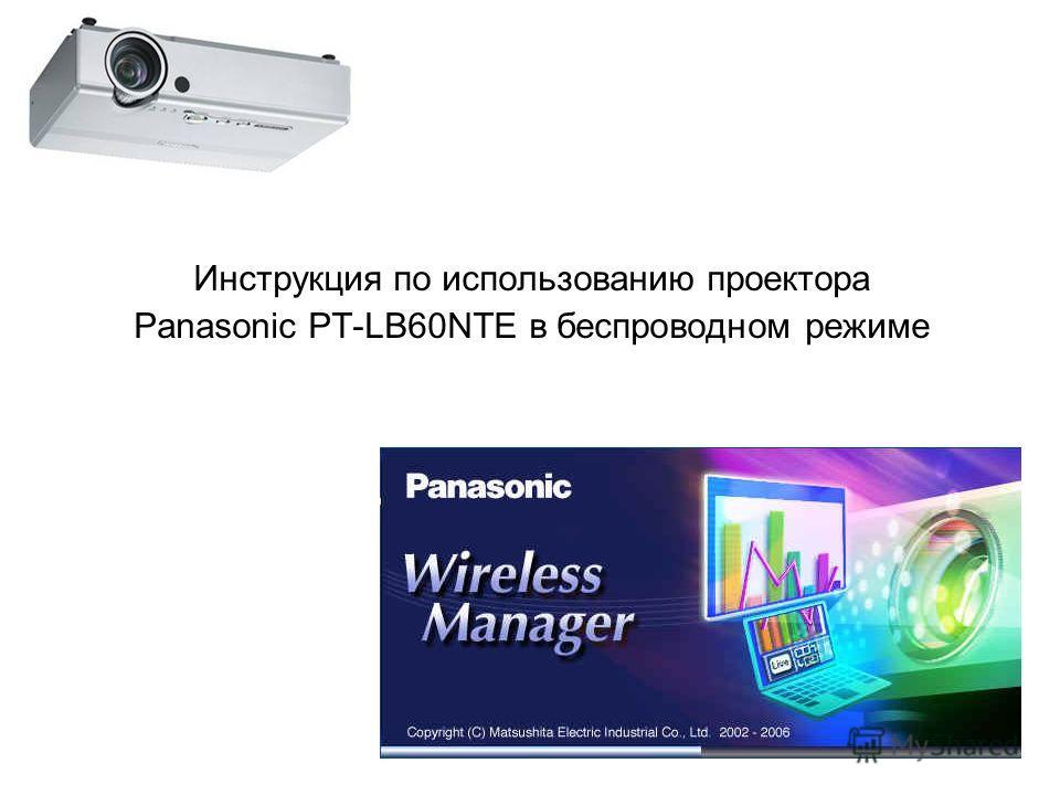 Инструкция по использованию проектора Panasonic PT-LB60NTE в беспроводном режиме