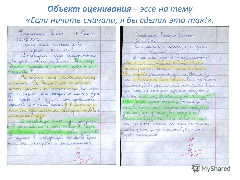 Объект оценивания – эссе на тему «Если начать сначала, я бы сделал это так!».