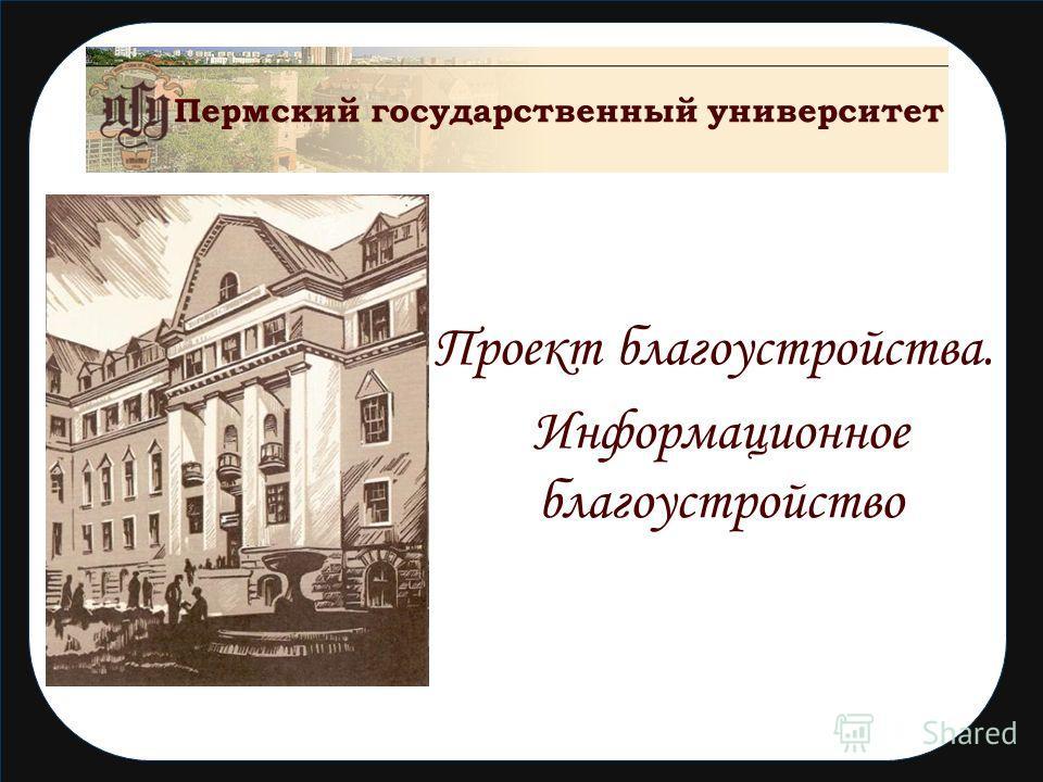Пермский государственный университет Проект благоустройства. Информационное благоустройство